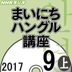 NHK 「まいにちハングル講座」 2017.09月号(上)
