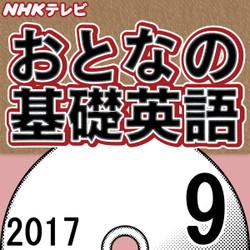 NHK「おとなの基礎英語」2017.09月号