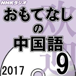 NHK「おもてなしの中国語」 2017.09月号
