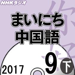NHK「まいにち中国語」 2017.09月号(下)