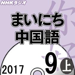 NHK「まいにち中国語」 2017.09月号(上)