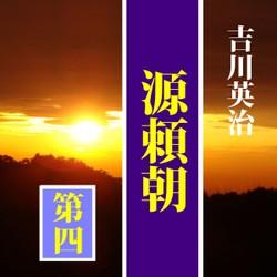 吉川英治の「源頼朝(4)」