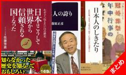 語り継ぎたい日本の文化