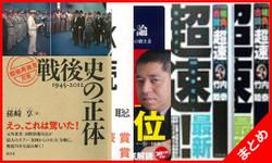 日本の戦後史セット