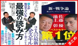 佐藤優・池上彰の僕らの最強スキル2冊セット