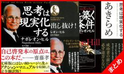 ナポレオン・ヒル オーディオブック全集