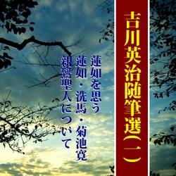 吉川英治随筆選(1)―「蓮如を思う」「親鸞聖人について」他
