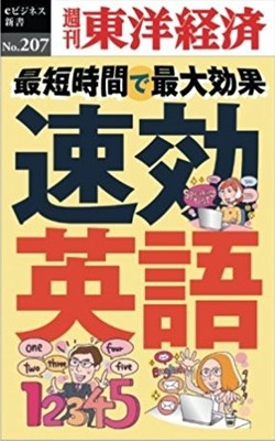 速効英語―週刊東洋経済eビジネス新書No.207