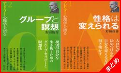 野田俊作 アドラー心理学を語るシリーズセット
