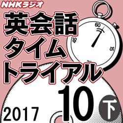 NHK「英会話タイムトライアル」2017.10月号 (下)