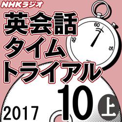 NHK「英会話タイムトライアル」2017.10月号 (上)