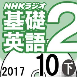 NHK「基礎英語2」2017.10月号 (下)