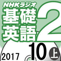 NHK「基礎英語2」2017.10月号 (上)