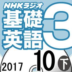 NHK「基礎英語3」2017.10月号 (下)