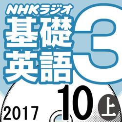 NHK「基礎英語3」2017.10月号 (上)