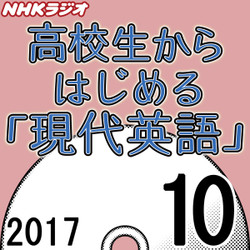 NHK「高校生からはじめる『現代英語』」2017.10月号