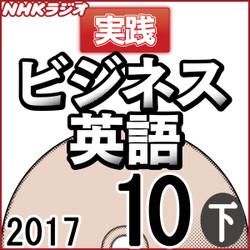 NHK「実践ビジネス英語」2017.10月号 (下)