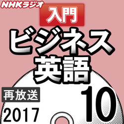 NHK「入門ビジネス英語」2017.10月号