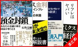 日本経済の現状を知ろう