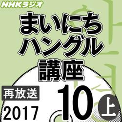 NHK 「まいにちハングル講座」 2017.10月号(上)