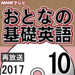 NHK「おとなの基礎英語」2017.10月号