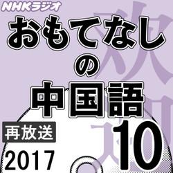 NHK「おもてなしの中国語」 2017.10月号
