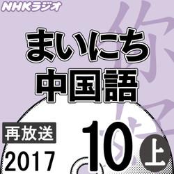 NHK「まいにち中国語」 2017.10月号(上)