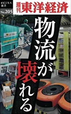 物流が壊れる―週刊東洋経済eビジネス新書No.205の書影