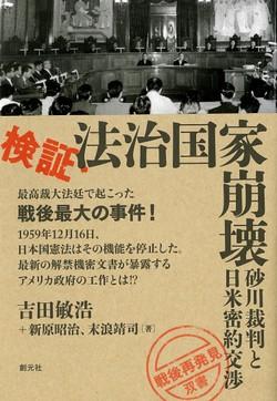 検証・法治国家崩壊 (「戦後再発見」双書3)の書影