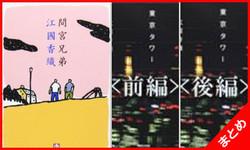 江國香織 オーディオブックパック
