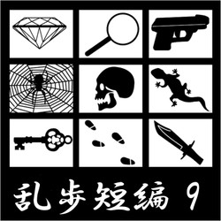 江戸川乱歩 短編集(9) (合成音声による朗読) 空気男[未完作品] 第(5)章