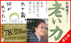 佐藤愛子 人生を楽しむオーディオブックパック