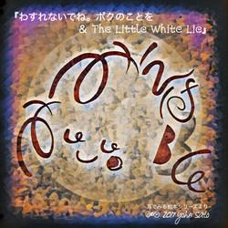 耳でみる絵本『わすれないでね。ボクのことを&The Little White Lie』日本語英語Instrumentalセット版