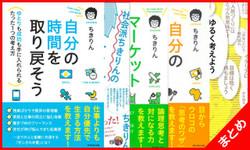人気ブロガー・ちきりん 最新オーディオブックセット