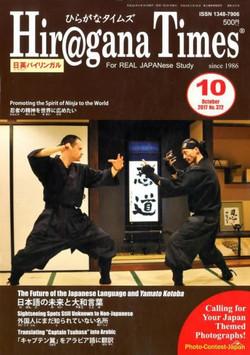 Hiragana Times 2017年10月号