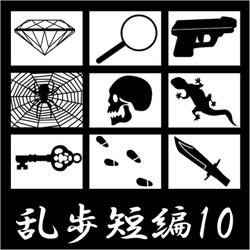 江戸川乱歩 短編集(10) (合成音声による朗読)