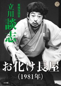 お化け長屋(1981年)