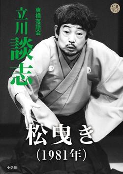 松曳き(1981年)