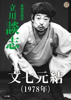 文七元結(1978)