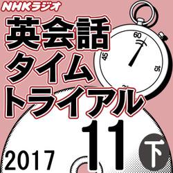 NHK「英会話タイムトライアル」2017.11月号 (下)
