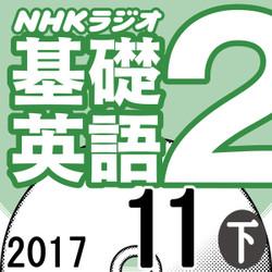 NHK「基礎英語2」2017.11月号 (下)