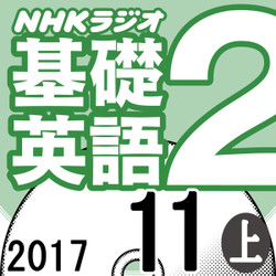 NHK「基礎英語2」2017.11月号 (上)