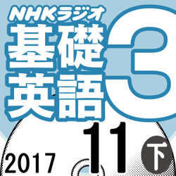 NHK「基礎英語3」2017.11月号 (下)