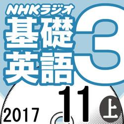 NHK「基礎英語3」2017.11月号 (上)
