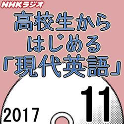 NHK「高校生からはじめる『現代英語』」2017.11月号