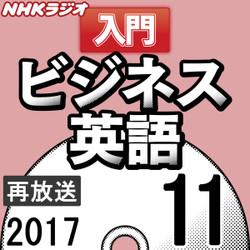 NHK「入門ビジネス英語」2017.11月号
