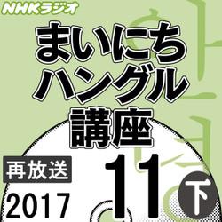 NHK 「まいにちハングル講座」 2017.11月号(下)