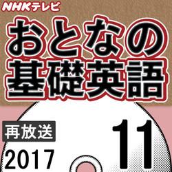 NHK「おとなの基礎英語」2017.11月号