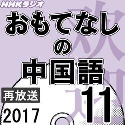 NHK「おもてなしの中国語」 2017.11月号