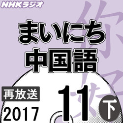 NHK「まいにち中国語」 2017.11月号(下)